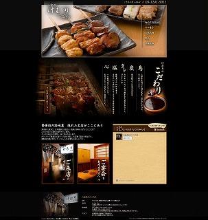 s-日本橋 八重洲の焼鳥(やきとり)「八重洲けむり二代目」