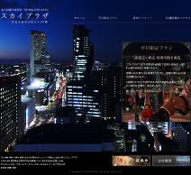 リサイズ 名古屋駅前の展望レストラン「スカイプラザ」