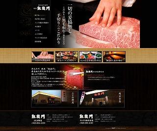 s-matsunaga.foodconnection5.com-gaisenmon-